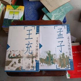 《王充与中国文化》《孟子与中国文化》两册合售