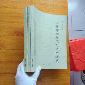 淮安非物质文化遗产通览 卷一,二,三   共3册合售【内页干净】
