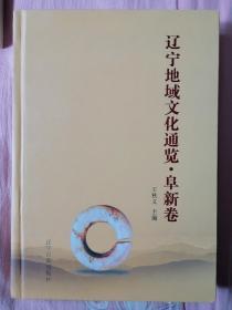 辽宁地域文化通览. 阜新卷
