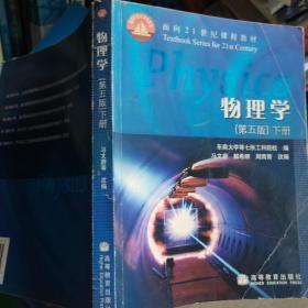 物理学(第5版)(上)