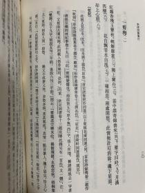 李清照集笺注,2002年一版一印 ,中国古典文学丛书