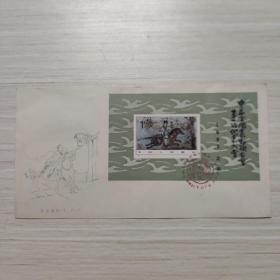 信封:中华全国集邮联合会第一次代表大会 -小型张-纪念封/首日封