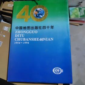 中国地图出版社四十年
