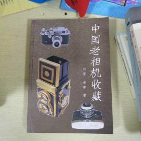 中国老相机收藏,签名本带钢印(开口边有点水印)见图