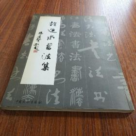 韩进水书法集