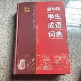 中华人民共和国国旗、国徽、国歌图集