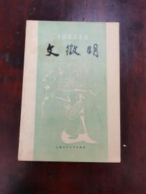 文征明(中國畫家叢書) 1963年1版2印5000冊