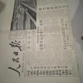 人民日报1994.2.21