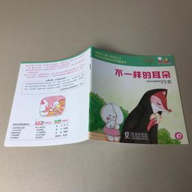 【做内心强大的自己】歪歪兔逆商教育系列图画书:不一样的耳朵(主题:如何面对批评)
