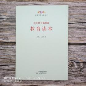 孟母书院文化丛书——太谷县干部群众教育读本