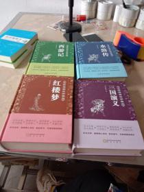 西游记+水浒传,红楼梦,三国演义,4本合售