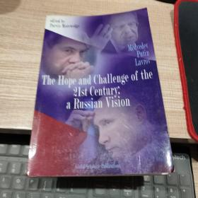 THE HOPE AND CHALLENGE OF THE 21th CENTURY: A RUSSIAN VISION 英文原版