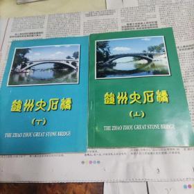 赵州大石桥上下册