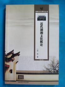 近代湖湘文化概论(修订版)