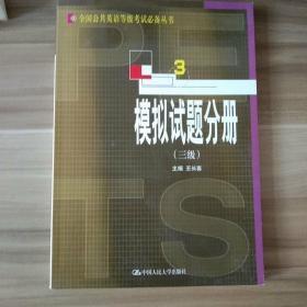 全国公共英语等级考试必备丛书.模拟试题分册.三级