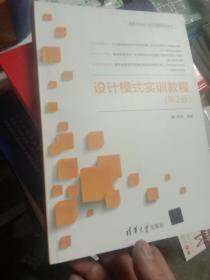 设计模式实训教程(第2版)(高等学校设计模式课程系列教材)