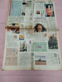 叶玉卿彩页90年代报纸一张 4开 黄家驹