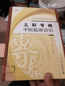 儿科专病中医临床诊治(第2版)
