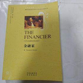 世界文学名著英语原著版:金融家