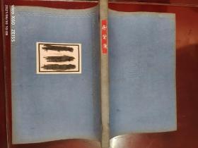 民国8开本,空白帐薄一厚册(贴锐票,100筒子页)