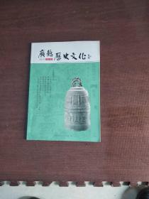 广德历史文化2015.1
