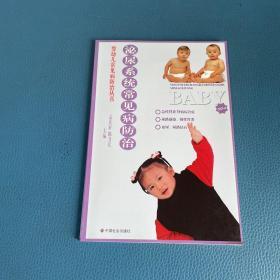 泌尿系统常见病防治 婴幼儿常见病防治丛书