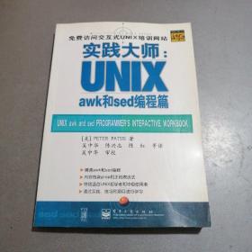 实践大师:UNIX awk和sed编程篇