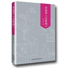 黄霖讲《金瓶梅》 东方出版中心9787547311219正版全新图书籍Book