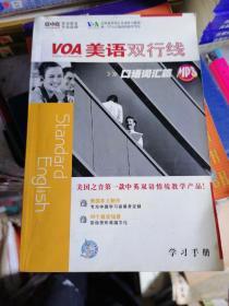 VOA美语双行线口语词汇篇MP3学习手册