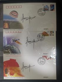 中国神舟首次载人飞行纪念封一套三枚,航天英雄杨利伟签名封一套三枚