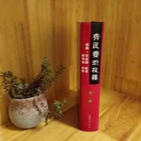 齐民要术校释:中国农书丛刊综合之部