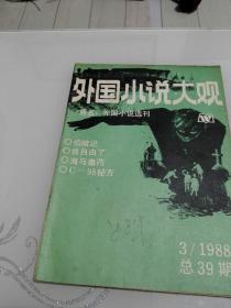 外国小说大观1988年第3期