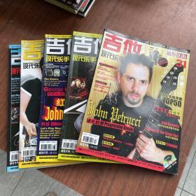 通俗歌曲 吉他 2006年2月6月8月10月12月号(5册合售)