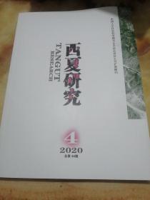 西夏研究2020.4