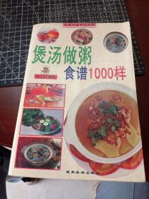 煲汤做粥食谱1000样