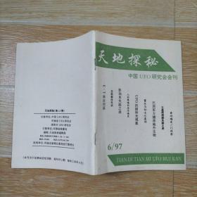 天地探秘1997.6【中国UFO研究会刊