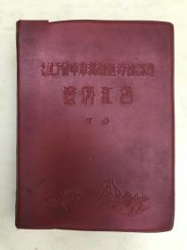 江西省中草药新医疗法展览资料汇编(下册)