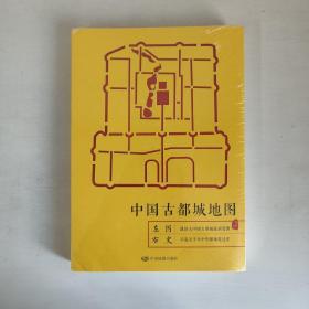 中国古都城地图   正版未开封    品相看图片