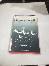 轻功是怎样炼成的 /沙子 中国社会科学出版社