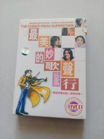 VCD:最美妙的歌声旅行(盒装8碟)