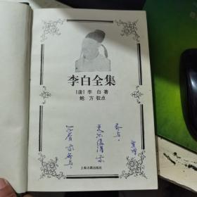 李白全集(无护封、内有字迹)