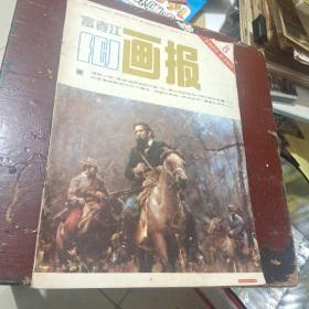 富春江画报1985-8