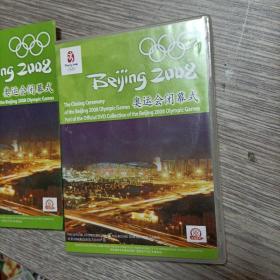 奥运会闭幕式 DVD,光碟有划痕,但已试,可正常播放