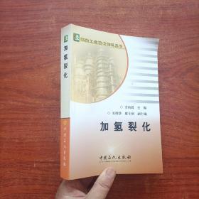 加氢裂化((2021年7月第1版第3次印刷))