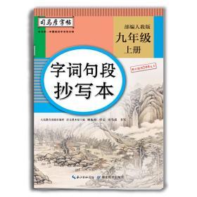 字词句段抄写本(九年级上册部编人教版)/司马彦字帖