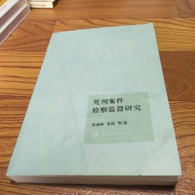 死刑案件检察监督研究(签赠本)