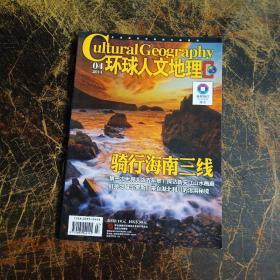 环球人文地理  2014年第4期