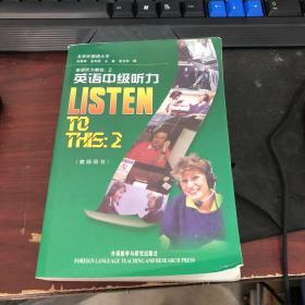 英语中级听力(教师用书)