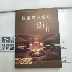 国检珠宝培训中心系列丛书:珠宝商业空间设计