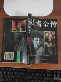 江青全传 R·特里尔 河北人民出版社
